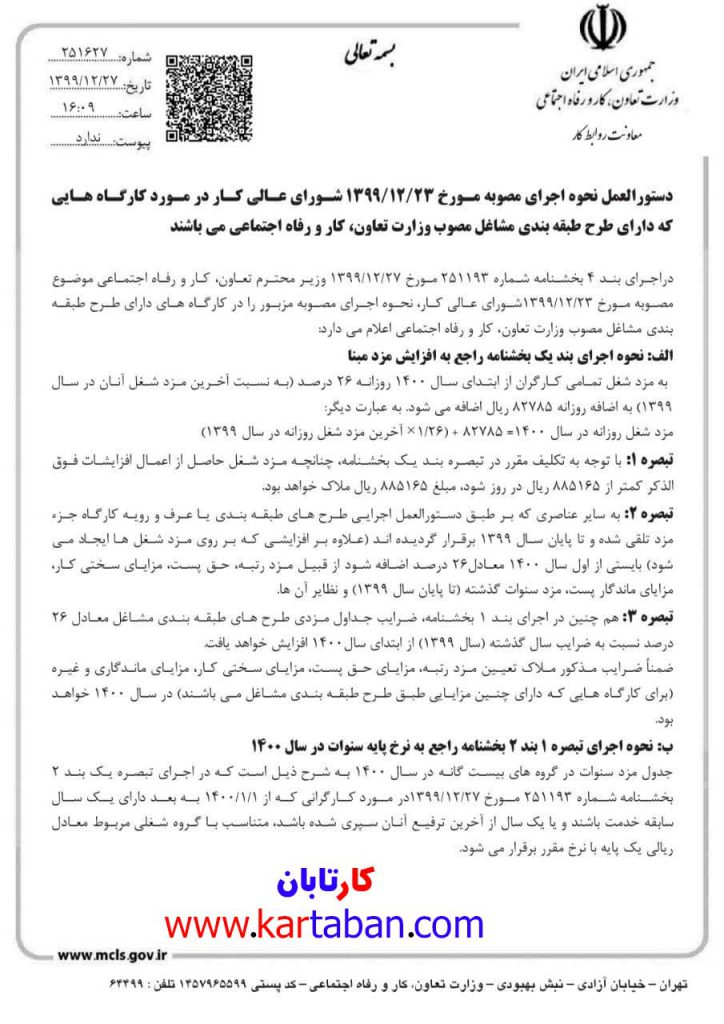بخشنامه حقوق 1400 طبقه بندی مشاغل 1